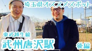 武州唐沢駅『恋が生まれる?運動公園。獅子舞の神社』