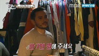 [어서와 한국은 처음이지 24화] 쇼핑 천국 동묘 벼룩시장!