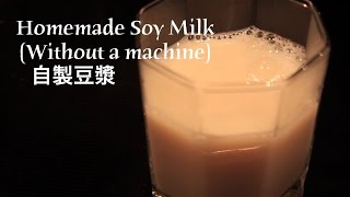 Best Homemade Soy Milk - Traditional method (Without a soy milk machine) 自製豆漿