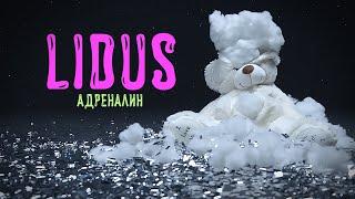 Смотреть клип Lidus - Адреналин