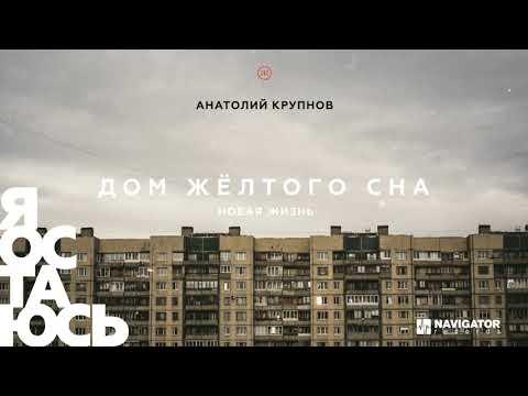 Music video Анатолий Крупнов - Новая Жизнь