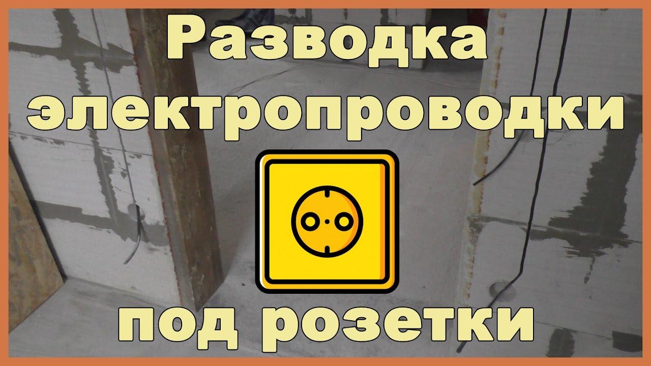 Разводка электропроводки под розетки