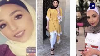 """توجيه تهمة القتل لـ 3 أشخاص بقضية """"إسراء غريب"""" (12/9/2019)"""