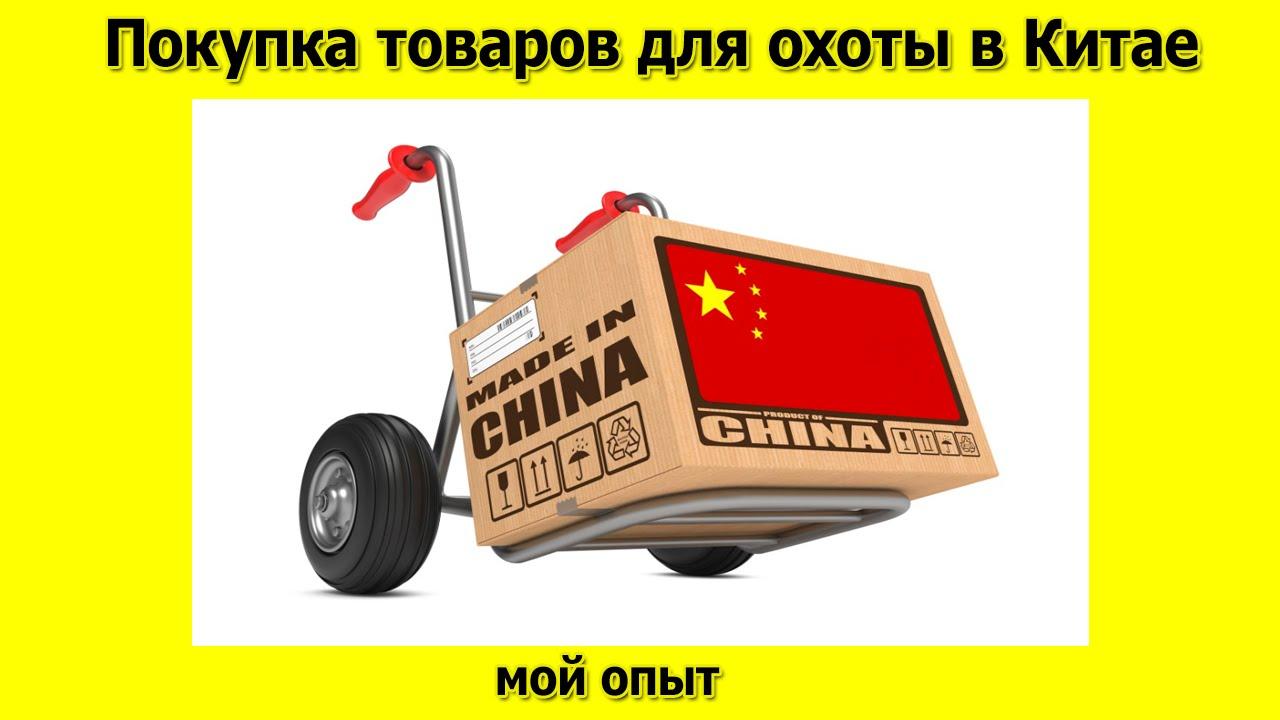 товары китая выписываем из