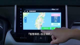 全新Rav4 搭載4G智能導航第四篇-智慧導航-行程設定篇