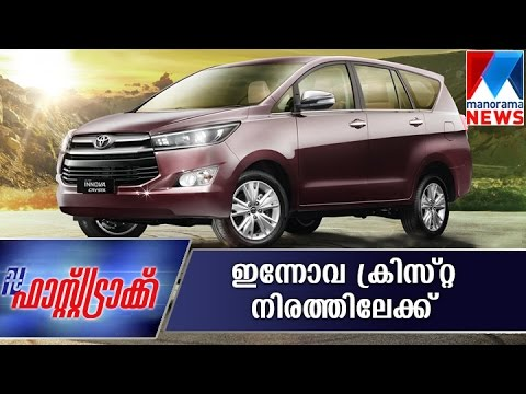 Toyota introduces Innova Crysta to the Market-Fasttrack | Manorama News