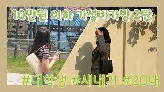 대학생 10만원이하 가성비 가방 추천 및 소개 2탄 (…