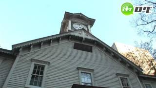札幌市時計台 - 地域情報動画サイト 街ログ