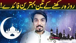 3 Health Benefits of Fasting in Ramadan 2018 #MRNOMAN