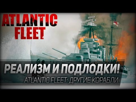 Atlantic Fleet #1: Реализм и подлодки!