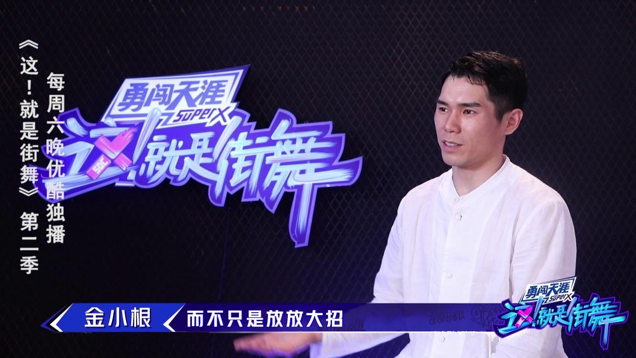 【這就是街舞S2】金小根淘汰之路 Street Dance of China第二季 - YouTube