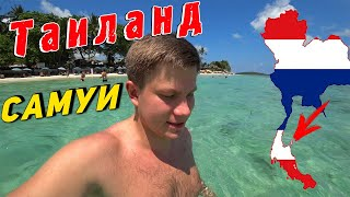 видео Путешествия:   Большое путешествие: лучшие отели Таиланда
