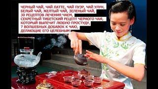Черный чай, чай Латте, чай Пуэр, чай Улун, белый чай, желтый чай, зеленый чай, виды чая, 30 рецептов