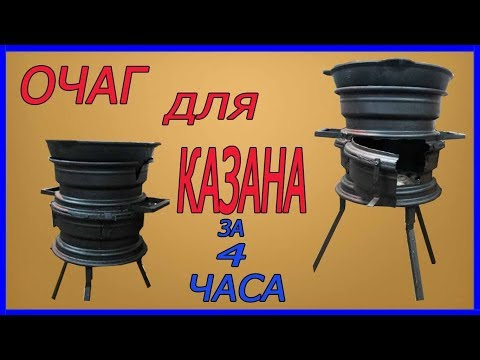 ПЕЧЬ ДЛЯ КАЗАНА!!! ПОДРОБНО!!! РАЗМЕРЫ!!!! Своими руками/ the hearth for the cauldron / DIY