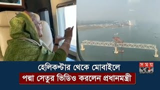 হেলিকপ্টার থেকে মোবাইলে পদ্মা সেতুর ভিডিও করলেন প্রধানমন্ত্রী | Padma Bridge | Sheikh Hasina