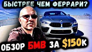 Приехали Чинить Старую БМВ И Чуть Не Купил Новую БМВ М8! БМВ Которая Быстрей Феррари! Reeves BMW M8
