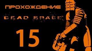 Dead Space - Прохождение - Восстановление связи  [#15]