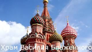 Москва. Топ 10 достопримечательностей которые стоит посетить(В этом видео собраны самые главные достопримечательности города Москвы., 2016-11-04T11:37:21.000Z)