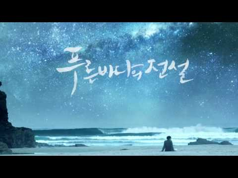 The Legend of the Blue Sea OST 'My Name' Ft. Han Ah Reum