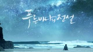 Download The Legend of the Blue Sea OST 'My Name' Ft. Han Ah Reum