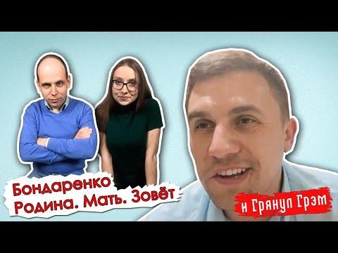 Депутат Бондаренко о