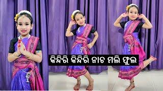 Kindri kindri nach sambalpuri Dance by Pari   କିନ୍ଦିରି କିନ୍ଦିରି ନାଚମଲି ଫୁଲ   LearnWithPari