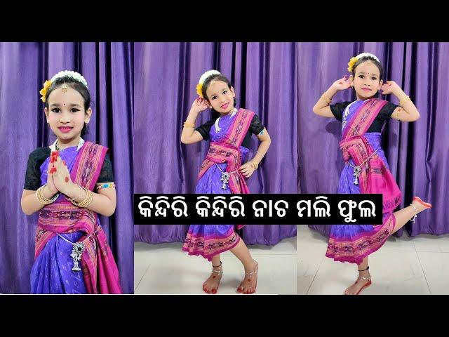 Kindri kindri nach sambalpuri Dance by Pari | କିନ୍ଦିରି କିନ୍ଦିରି ନାଚମଲି ଫୁଲ | LearnWithPari