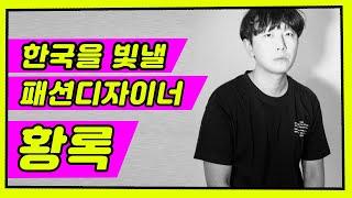 [소름 주의] LVMH 특별상을 수상한 한국을 빛낼 패…