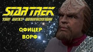 Звёздный Путь   Ворф сын Мога   Star Trek