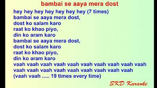 Bambai se aaya mera dost (Karaoke with Lyrics)