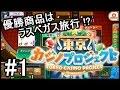 【ゆっくり実況】優勝商品はラスベガス旅行!?東京カジノ王プロジェクト第2弾 #1