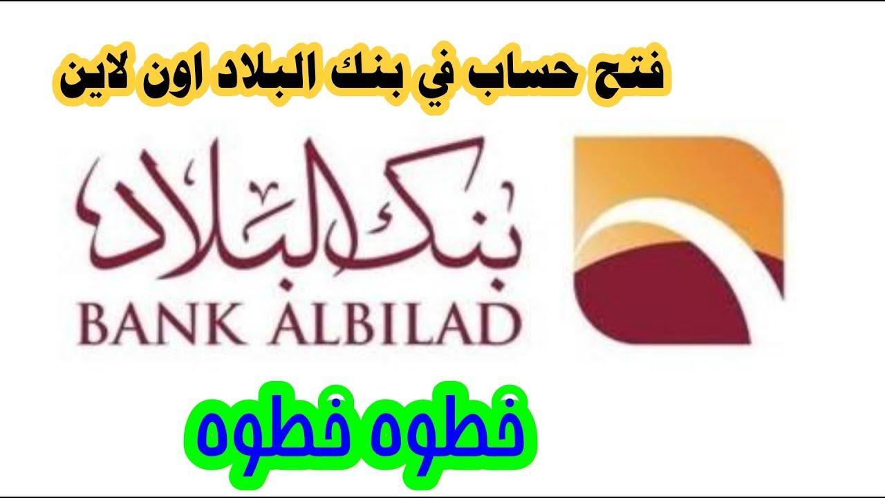 طريقة فتح حساب في بنك البلاد من البيت الجزء الاول How To Create An Account At Bank Albilad From Home Youtube