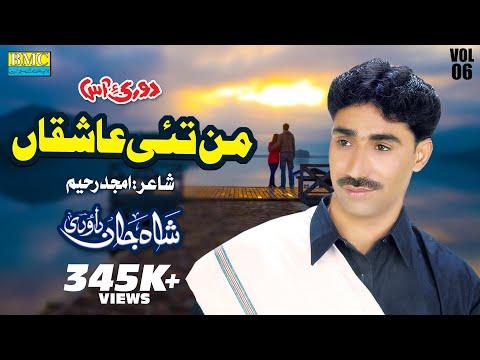 Man Tai Asheqa | Shah Jaan Dawoodi | Vol 6 | Balochi Song | Balochi World