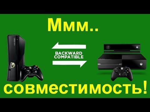 Обратная совместимость Xbox One c Xbox 360 — Как Она Работает {тест Mass Effect}