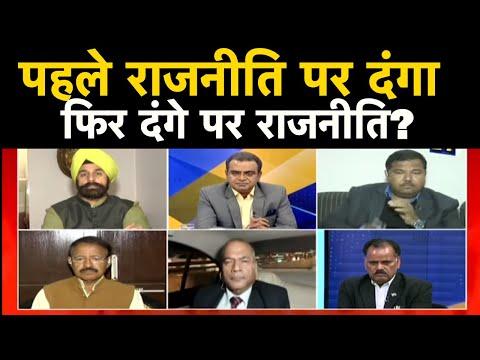 सबसे बड़ा सवाल : पहले राजनीति पर दंगा फिर दंगे पर राजनीति?
