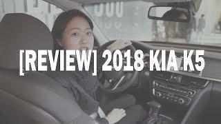 [단박리뷰] 이다정 기자가 살펴본 2018 기아 K5 부분변경