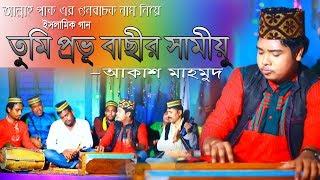 তুমি প্রভু বাছির সামীয়ূ (আকাশ মাহমুদ )Tumi Provu Basir Samiyu | Islamic Song | Akash Dream Music