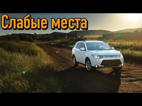 Mitsubishi Outlander III недостатки авто с пробегом | Минусы и болячки Митсубиси Аутлендер 3