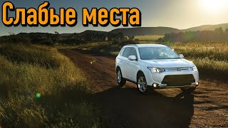 Mitsubishi Outlander III недостатки авто с пробегом | Минусы и болячки Митсубиси...