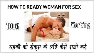 लड़की को सेक्स के लिए कैसे राजी करे | How To Ready Woman For Sex | Riya