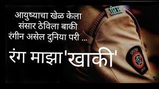Salute to  police| corona virus | prashant shinde |