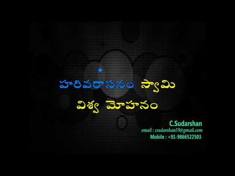 Harivarasanam Karaoke with Telugu Lyrics