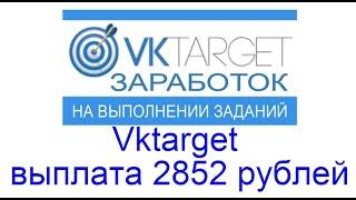 Заработок в социальной сети ВКонтакте - VKTarget.avi