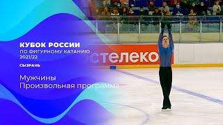 Произвольная программа Мужчины Сызрань Кубок России по фигурному катанию 2021 22