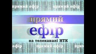 «Прямий ефір» на каналі НТК за 15.03.18