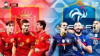 🔴LIVE เชียร์สด : สเปน พบ ฝรั่งเศส | ยูฟ่า เนชันส์ ลีก รอบชิงชนะเลิศ