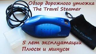 Обзор дорожного парового утюжка The Travel Steamer #утюг