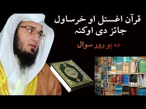 Quran kharsawal sanga de pashto bayan by shaikh abu hassan ishaq swati Haq Lara