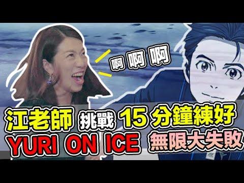 江老師挑戰15分鐘 Yuri on ice 無限大失敗!|| LOL About Music Ep.125