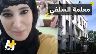 جدل في الجزائر بسبب تصوير معلمة لتلاميذها